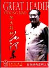 Great Leader Zedong Mao